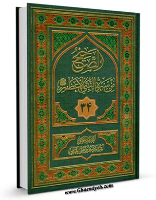 الصحیح من سیره النبی الاعظم(ص) جلد 34