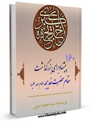 160 پیشنهاد برای بزرگداشت حضرت خدیجه سلام الله علیها