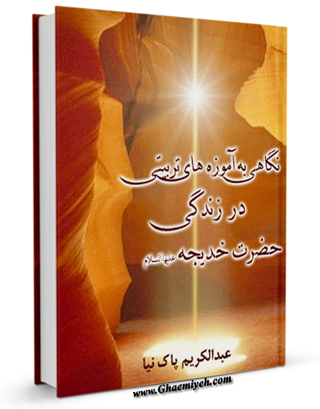 نگاهی به آموزه های تربیتی در زندگی حضرت خدیجه ( سلام الله علیها )