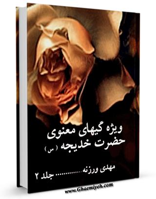 ویژگی های معنوی حضرت خدیجه ( سلام الله علیها ) جلد 2