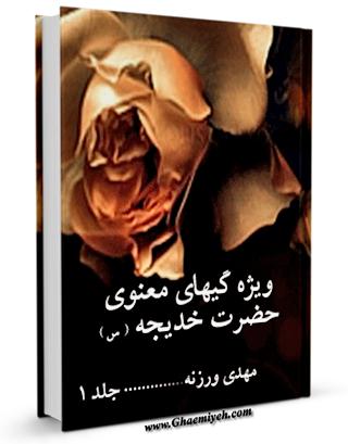 ویژگی های معنوی حضرت خدیجه ( سلام الله علیها ) جلد 1