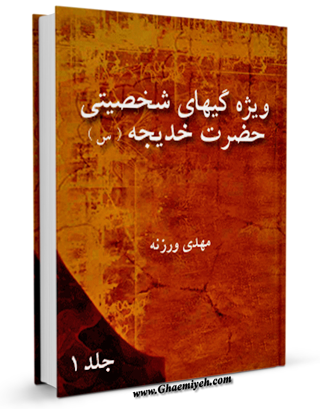 ویژگی های شخصیتی حضرت خدیجه ( سلام الله علیها ) جلد 1