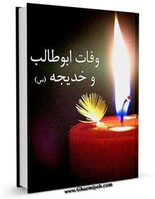 وفات ابو طالب و خدیجه ( سلام الله علیها )