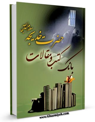 بانک کتب و مقالات حضرت خدیجه کبری علیها السلام